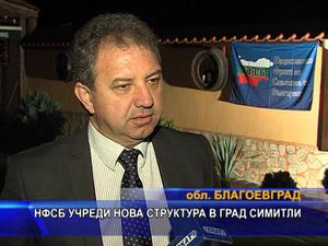 НФСБ учреди нова структура в град Симитли