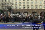 Членове на АТАКА изгониха екип на СКАТ, полицията бездейства
