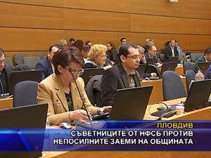 Съветниците от НФСБ против непосилните заеми на общината