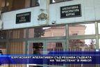 Бургаският апелативен съд решава съдбатана Безистена в Ямбол