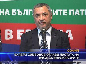 Валери Симеонов оглави листата на НФСБ за евроизборите