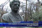 ГЕРБ одобри противозаконен правилник за паметниците