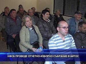 НФСБ проведе отчетно-изборно събрание в Айтос