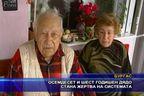 Осемдесет и шест годишен дядо стана жертва на системата