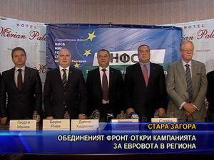 Обединеният фронт откри кампанията за евровота в региона