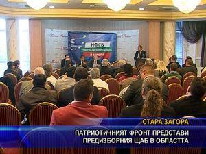Патриотичният фронт представи предизборния щаб в областта