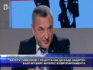 Симеонов с рецепта как да бъде защитен българският интерес в ЕП