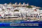 МС загърбва родните пенсионери с право на гръцки пенсии