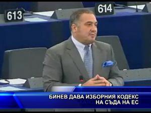 Бинев дава изборния кодекс на съда на ЕС