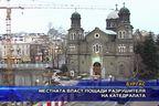 Местната власт пощади разрушителя на катедралата