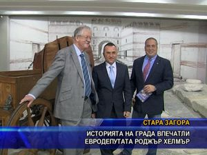 Историята на града впечатли евродепутата Роджър Хелмър