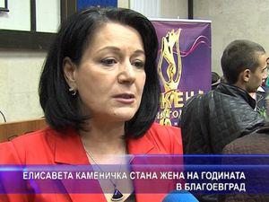 Елисавета Каменичка стана жена на годината в Благоевград