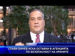 Слави Бинев иска оставки в агенцията по безопасност на храните
