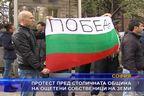 Протест пред столичната община на ощетени собственици на земи