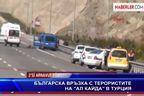 """Българска връзка с терористите на """"Ал Кайда"""
