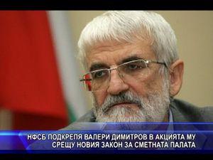 НФСБ подкрепя Валери Димитров срещу закон за Сметната палата