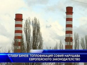 Бинев: Топлофикация София нарушава европейското законодателство