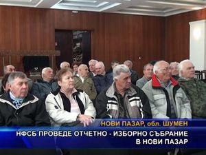 НФСБ проведе отчетно - изборно събрание в Нови Пазар