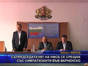 Съпредседателят на НФСБ се срещна със симпатизанти във варненско