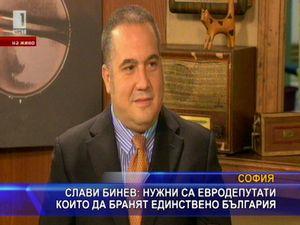 Бинев: Нужни са евродепутати, които да бранят единствено България