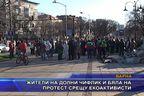 Жители на Долни Чифлик и Бяла на протест срещу екоактивисти
