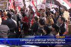 Сирийци и арменци протестираха срещу политиката на Ердоган