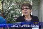 Българка, овдовяла в Гърция, не може да се пенсионира у нас