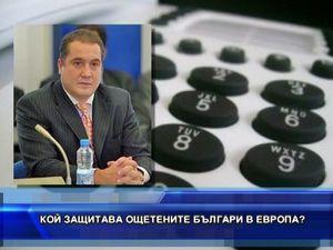 Кой защитава ощетените българи в Европа?