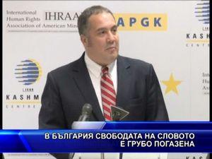 В България свободата на словото е грубо погазена