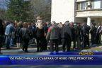 """150 работници се събраха отново пред """"Ремотек"""""""