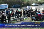 Граждански протест срещу спирането на ОУП