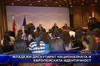 Младежи дискутират националната и европейската идентичност