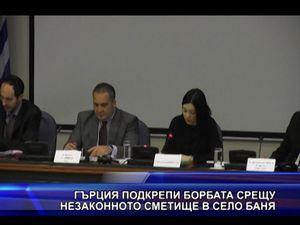 Гърция подкрепи борбата срещу незаконното сметище в село Баня