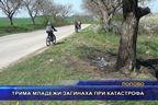 Трима младежи загинаха при катастрофа