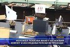 Изложба показва макет на ноевия ковчег и изследователски ветроходи