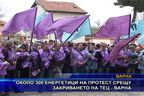Около 300 енергетици на протест срещу закриването на ТЕЦ - Варна