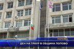 Ден на траур в община Попово
