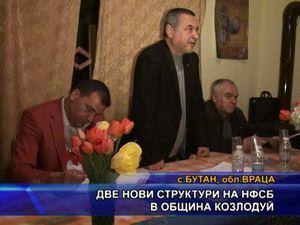 Две нови структури на НФСБ в община Козлодуй