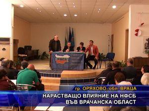 Нарастващо влияние на НФСБ във Врачанска област