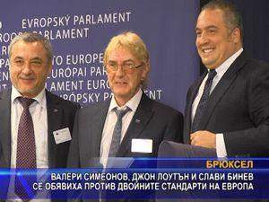 Валери Симеонов, Джон Лоутън и Слави Бинев против двойните стандарти на Европа