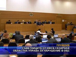 Съветниците от НФСБ сезираха областна управа за нарушение в ОбС
