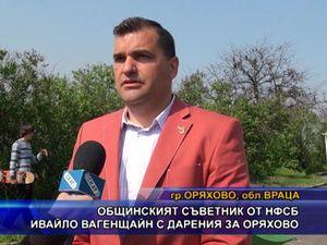 Общинският съветник от НФСБ Ивайло Вагенщайн с дарения за Оряхово