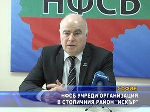 """НФСБ учреди организация в столичния район """"Искър"""""""