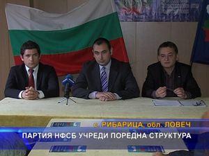 Партия НФСБ учреди поредна структура