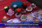 Великденски благотворителен базар за Таня