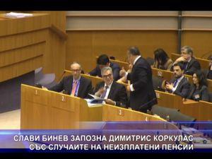 Слави Бинев запозна Димитрис Коркулас - със неизплатените пенсии