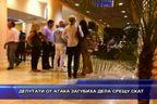 Депутати от АТАКА загубиха дела срещу СКАТ