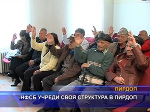 НФСБ учреди своя структура в Пирдоп