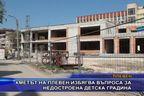 Кметът на Плевен избягва въпроса за недостроена детска градина
