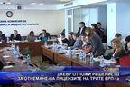 ДКЕВР отложи решението за отнемане на лицензите на трите ЕРП-та